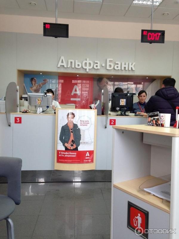 Альфа банк в кингисеппе действительно