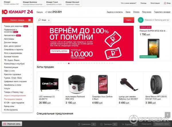 yulmart-internet-magazin-bugulma