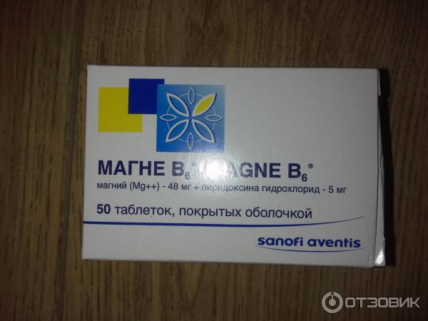 Магне б6 не беременным 686