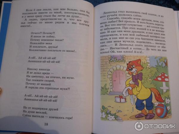 День рожденья кота леопольда читать