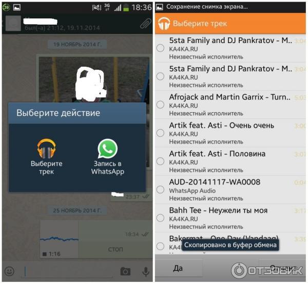 Whatsapp для андроид отзывы - фото 7