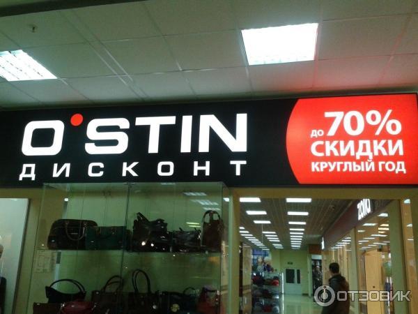 Стоковый магазин екатеринбург