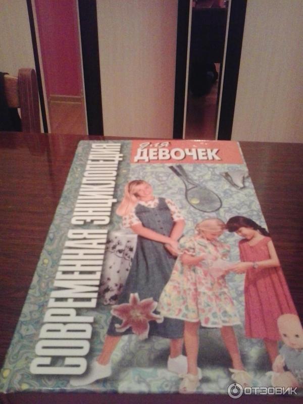 станем современная энциклопедия для девочек 1997 волчек будем делать