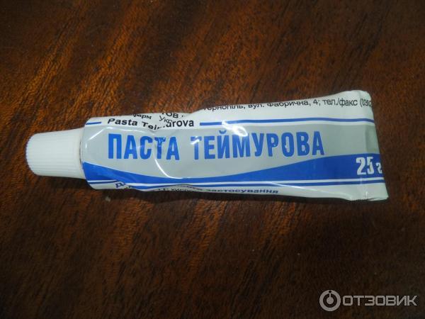 Теймурова паста для лечения грибка стоп