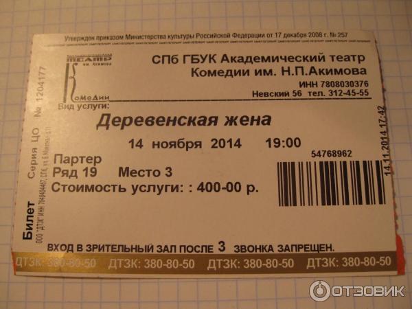 Скутер билеты на концерт