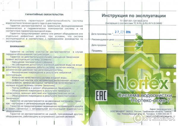 nortex-filtri-dlya-vodi-otzivi