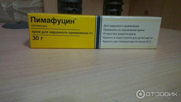 Пимафуцин опасен для беременных 85
