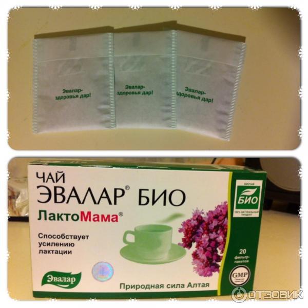 девушка чай эвалар био лактомама купить в симферополе авторские короткие