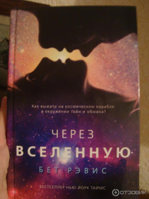 По читать книгу про фантастику