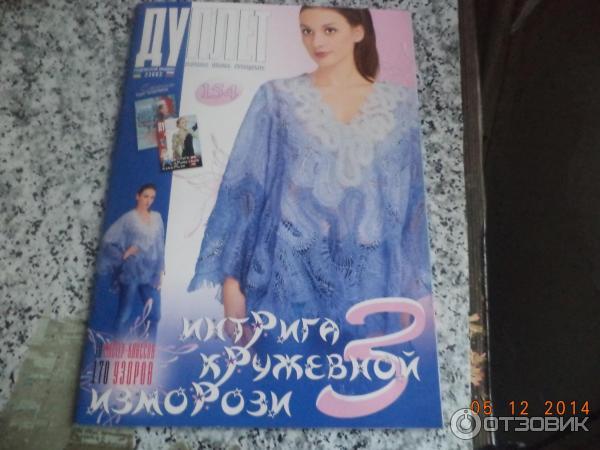Журнал по вязанию Дуплет фото