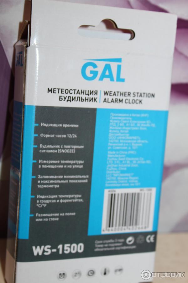 метеостанция gal ws-1500 инструкция скачать