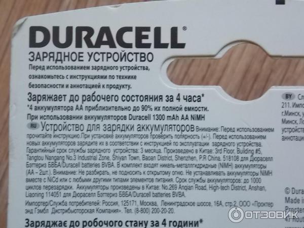 зарядное устройство Duracell Cef14 инструкция - фото 11