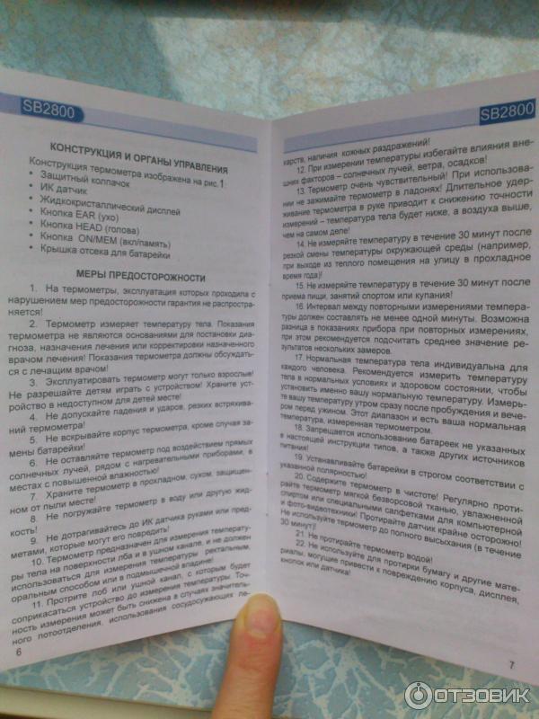 градусником инструкция laica sb2800 к