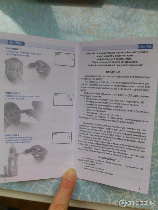 Инструкция Laica 2800 - фото 9
