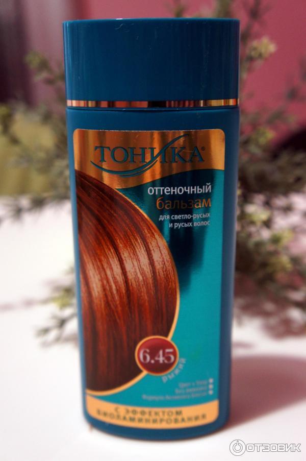 Бальзам для рыжих волос