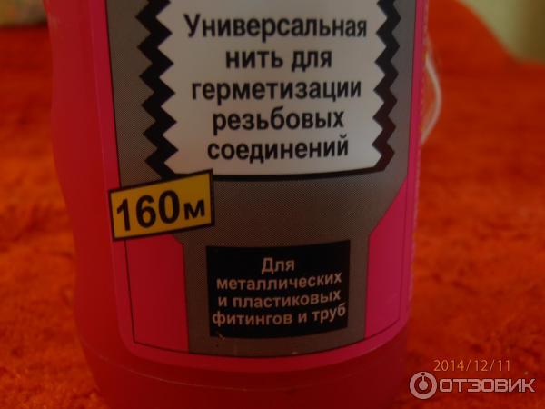 Tangit Uni Lock инструкция - фото 9
