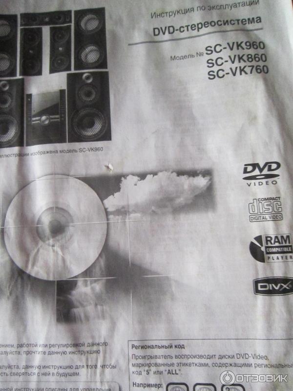Panasonic-sa-vk760 Инструкция - фото 10