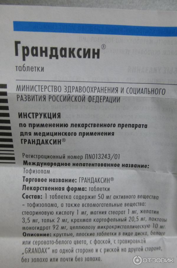 таблетки грандаксин инструкция по применению цена