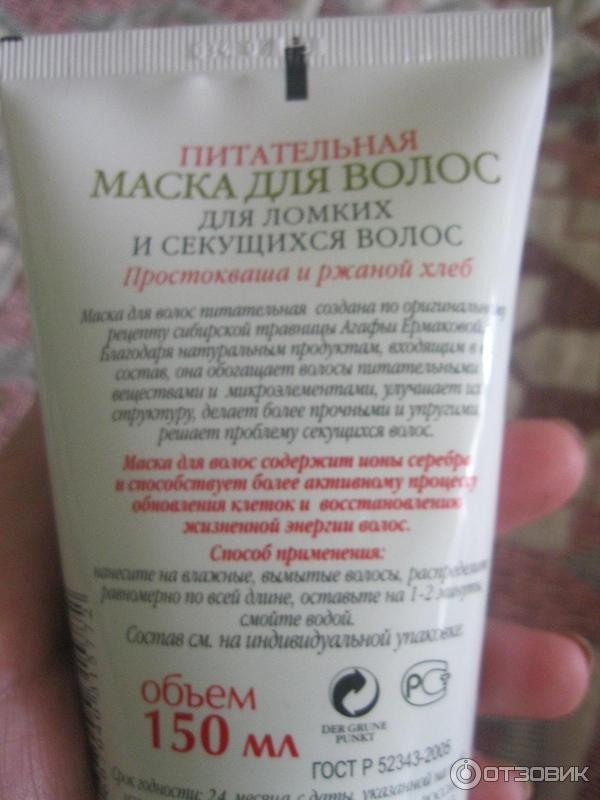 Питательная маска для секущихся волос в домашних условиях