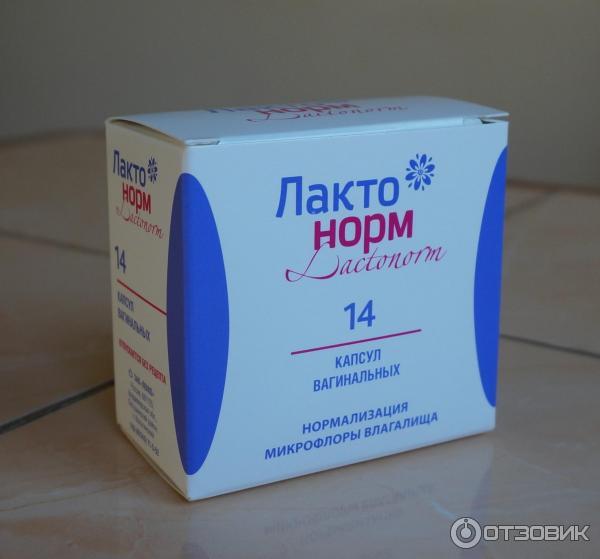 Лактонорм для беременных