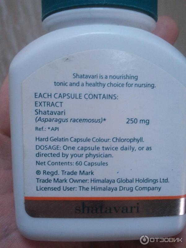 шатавари инструкция по применению в таблетках