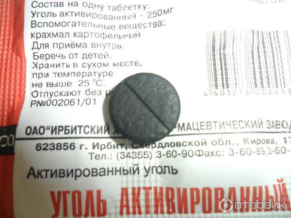 200Активированный уголь и печень