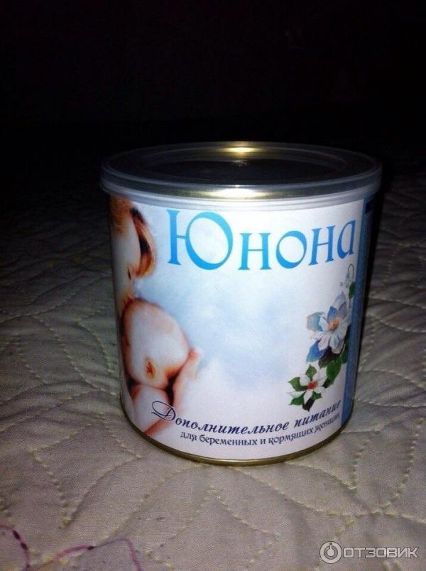 Дополнительное питание юнона для беременных 172
