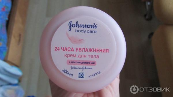Крем для тела с маслом ши отзывы