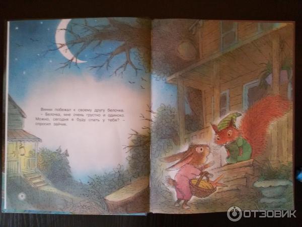 Сказки на ночь для беременных читать 24