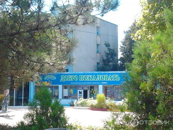 фото посёлок сергеевка