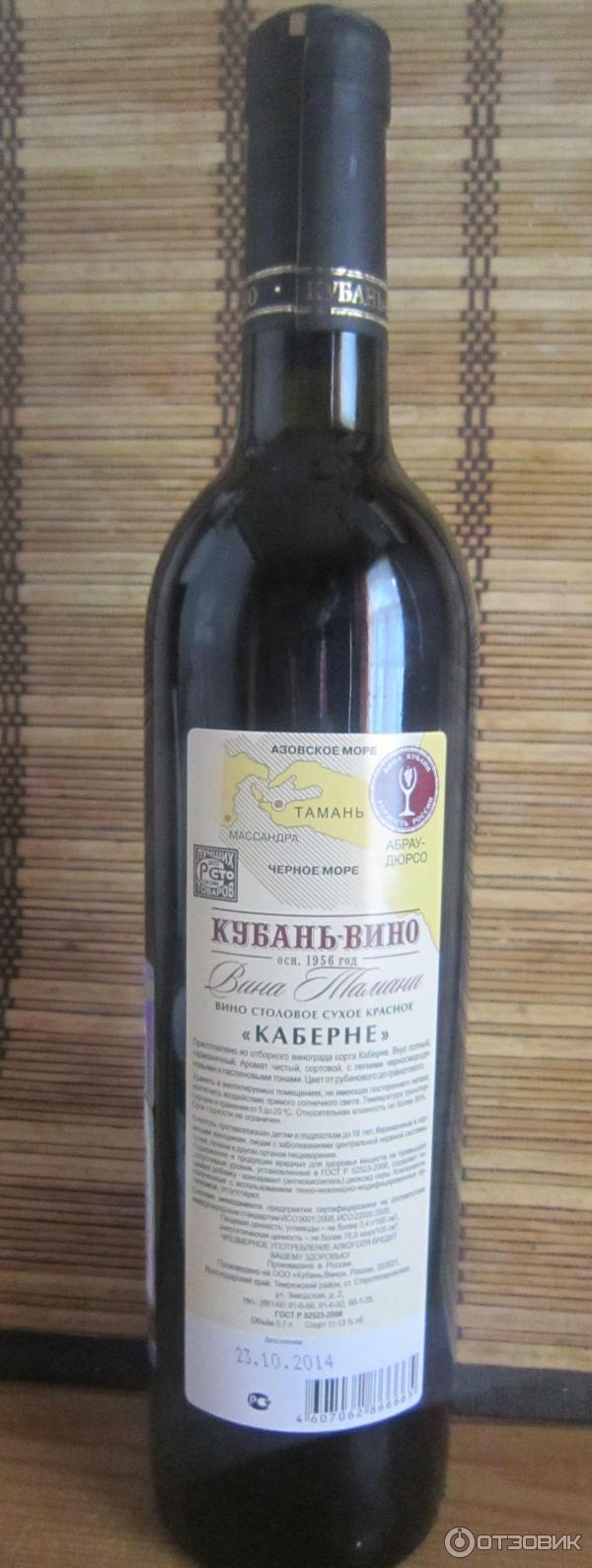 Красное Сухое Вино Почтой