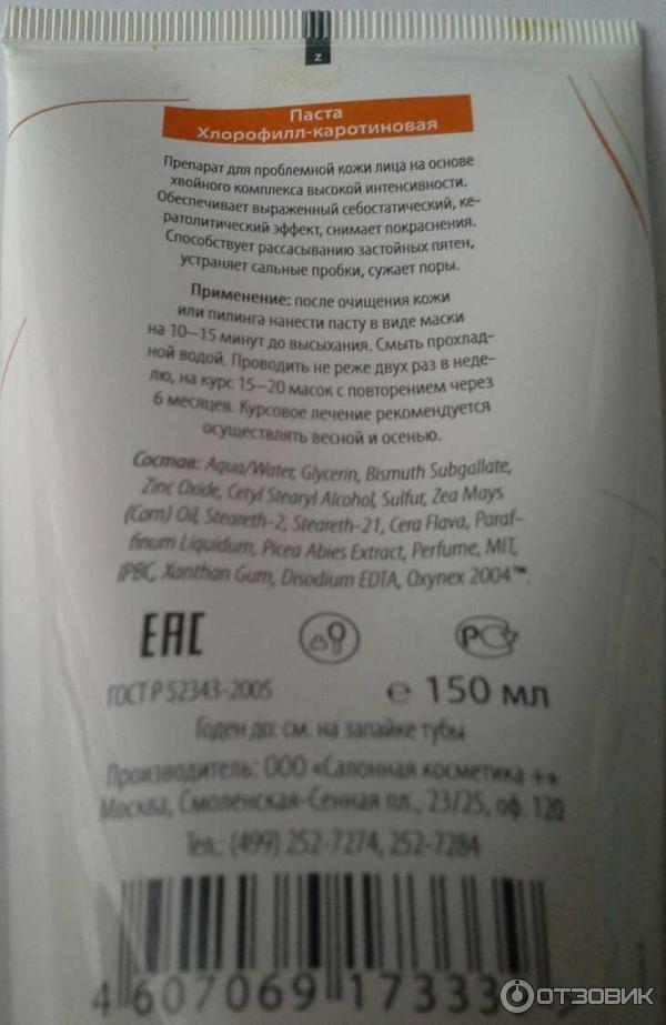 Паста косметическая хлорофилл каротиновая с маслом ши
