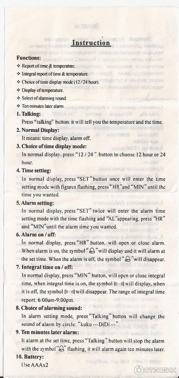 Инструкция электронные часы