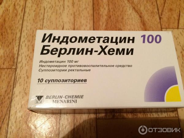 индометацин 100 свечи инструкция