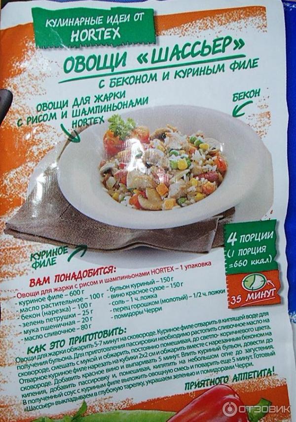 Рис и овощи диета отзывы