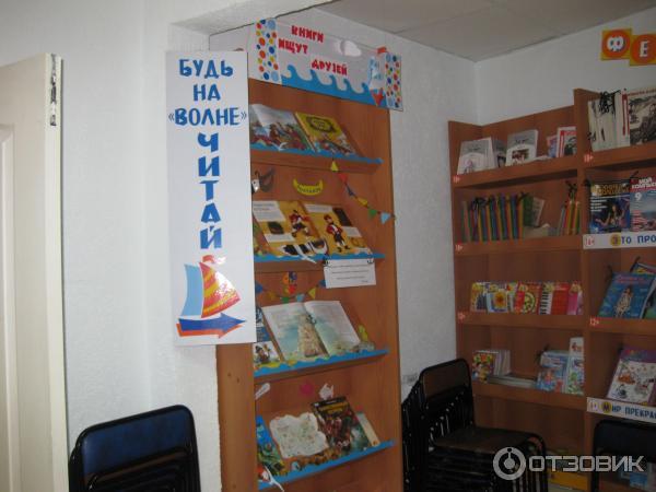 Отзыв о центральная детская библиотека (россия, нягань) библ.