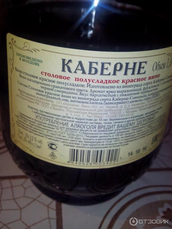 Красное Полусладкое Вино Лучшее Домашнее