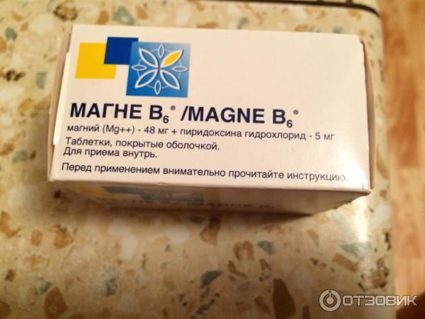 Магне в6 для беременных отзывы 73