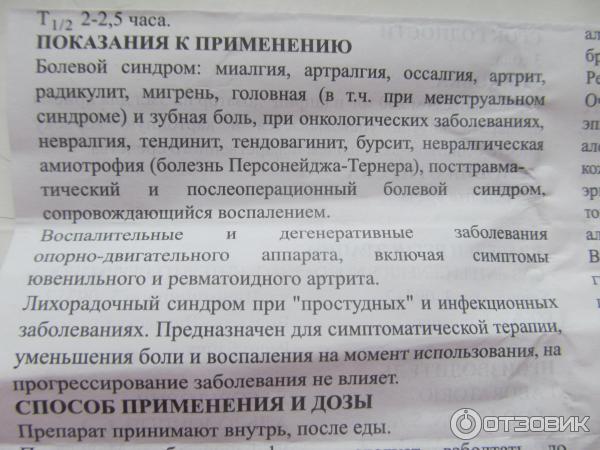 Ибупрофен для беременных инструкция по применению 43