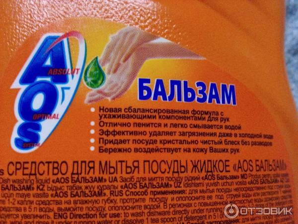 Средство для мытья посуды своими руками чтобы пенилось
