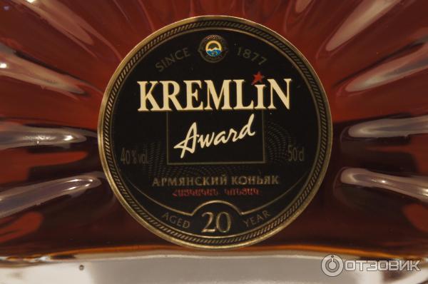 Купить Армянский Коньяк Kremlin Palace