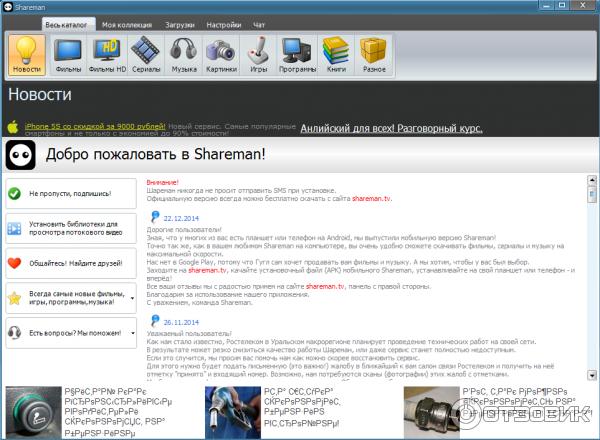 Shareman Tv Скачать Бесплатно - фото 7