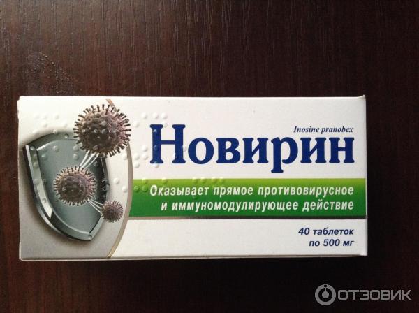 Новирин 500 Мг Инструкция