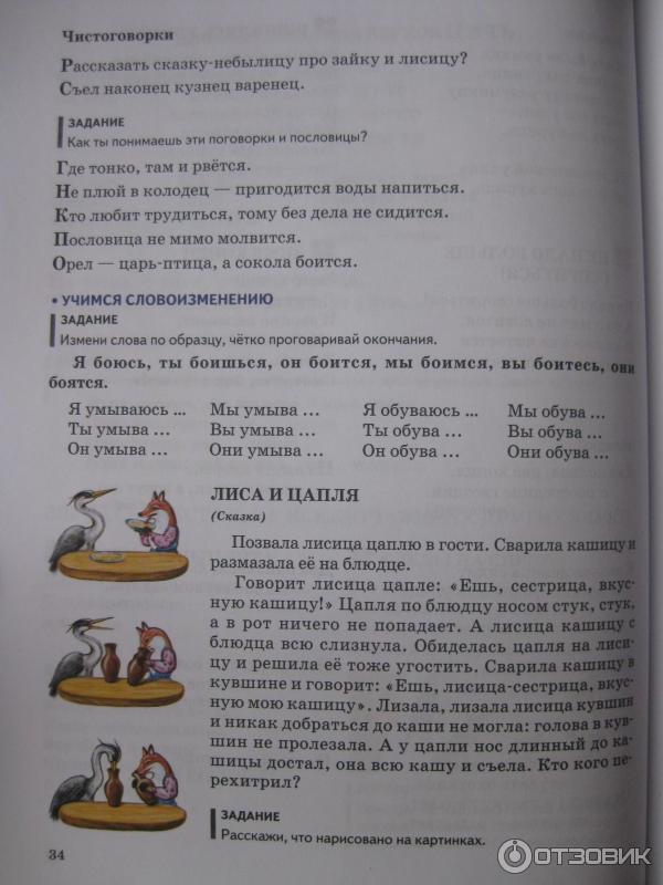 Книгу уроки логопеда жуковой