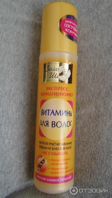 Спрей витамины для волос золотой шелк отзывы