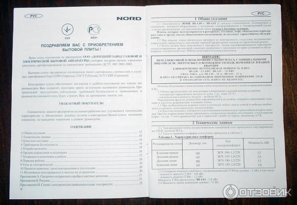 Электроплита Норд Инструкция - фото 5