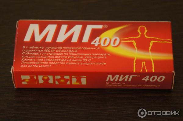 препарат миг 400 инструкция - фото 7