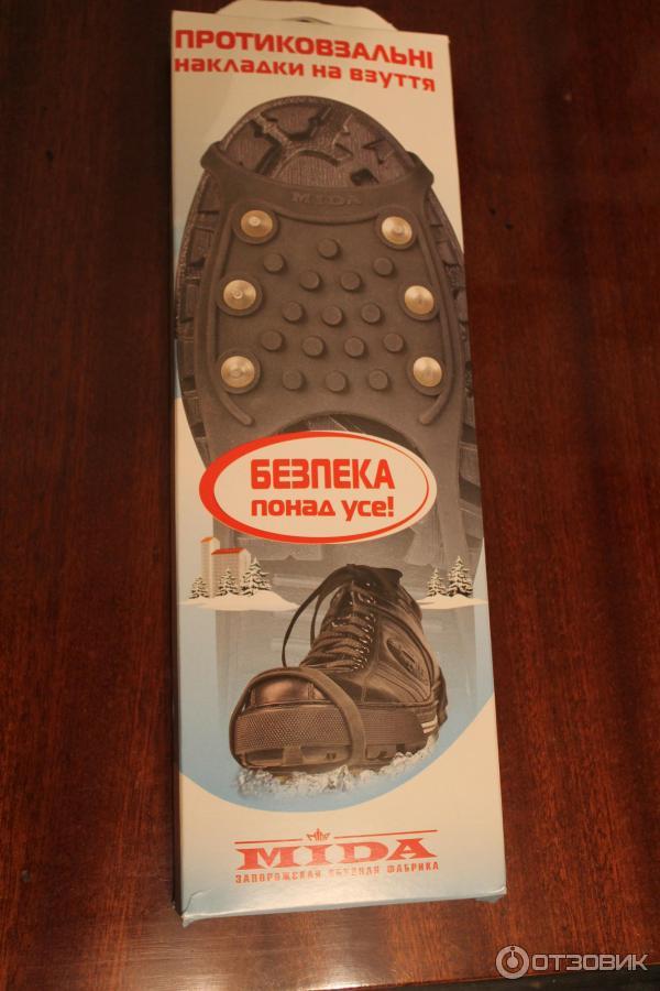 Обувь Мида купить в интернет магазине с доставкой