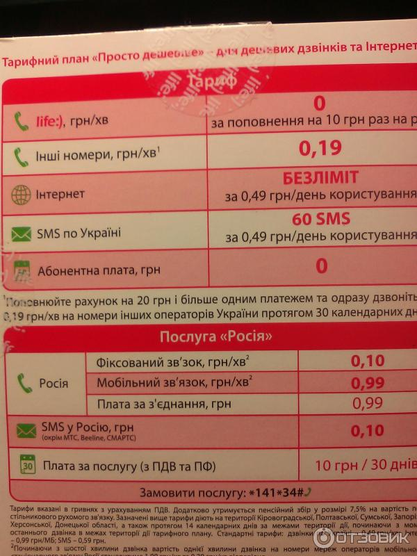 как дозвониться до оператора лайф украина термобелье, термобельё