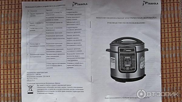 Мультиварка Скороварка Travola Инструкция - фото 2